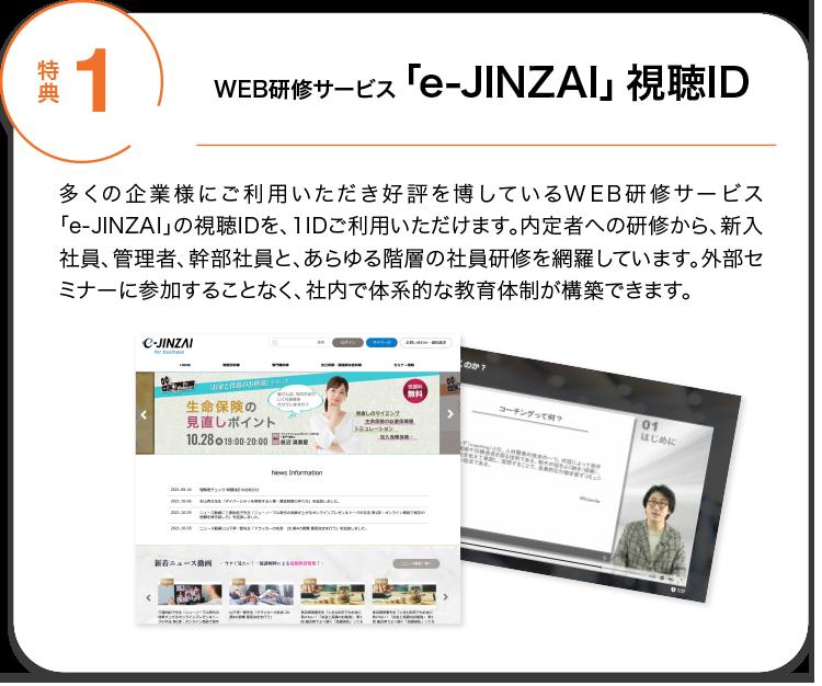 WEB研修サービス「e-JINZAI」視聴ID