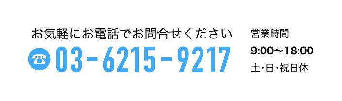 お気軽にお電話でお問合せください 03-6215-9217 営業時間 9:00〜18:00 土・日・祝日休