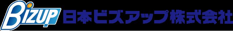 Bizup 日本ビズアップ株式会社